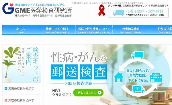 GME医学検査研究所公式サイト
